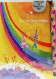 Kommunionkarte - Regenbogen & Freundschaftsband